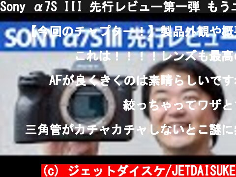 Sony α7S III 先行レビュー古参youtubergarさんがレビュー(おすすめ動画)