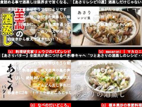 あさりを使った簡単お料理レシピ