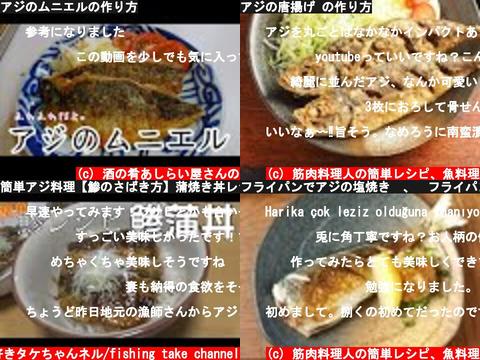 アジを使った簡単お料理レシピ