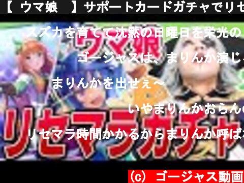 【 ウマ娘  】サポートカードガチャでリセマラ!新キャラを当てて始めたいぞ!!  (c) ゴージャス動画