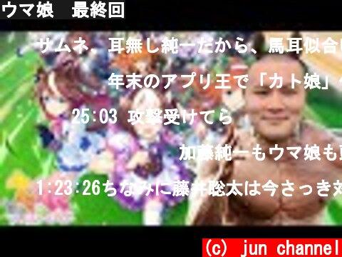 ウマ娘 最終回  (c) jun channel