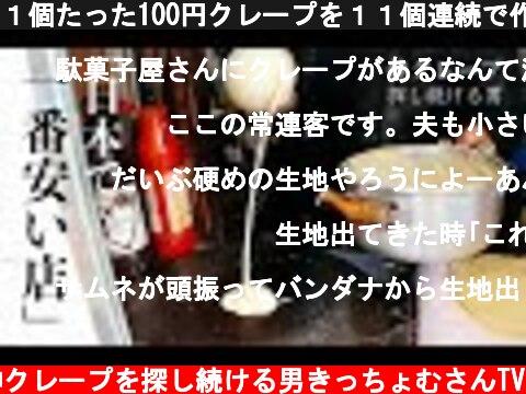 1個たった100円クレープを11個連続で作る「神戸の駄菓子屋さん」  (c) 神クレープを探し続ける男きっちょむさんTV
