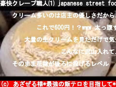 豪快クレープ職人⑴ japanese street food - creamy crepe compilation ICE CREAM CREPE Compilation Tokyo Japan  (c) あざぜる様*最強の飯テロを目指して*