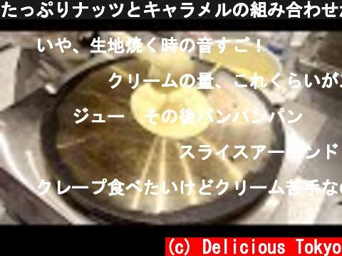 たっぷりナッツとキャラメルの組み合わせが最高すぎるクレープ  (c) Delicious Tokyo