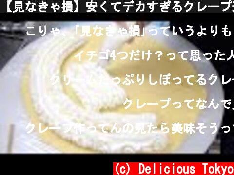 【見なきゃ損】安くてデカすぎるクレープ達がもはやホールケーキだったww Giant Creamy Crepe / Japanese street food  (c) Delicious Tokyo