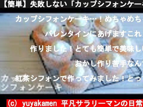 【簡単】失敗しない「カップシフォンケーキ」のレシピ~ふわふわお菓子  (c) yuyakamen 平凡サラリーマンの日常