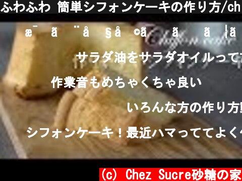ふわふわ 簡単シフォンケーキの作り方/chiffon cake recipe~asmr cooking  (c) Chez Sucre砂糖の家