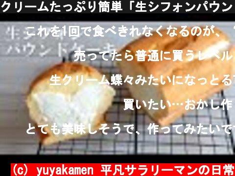 クリームたっぷり簡単「生シフォンパウンドケーキ」の作り方  (c) yuyakamen 平凡サラリーマンの日常