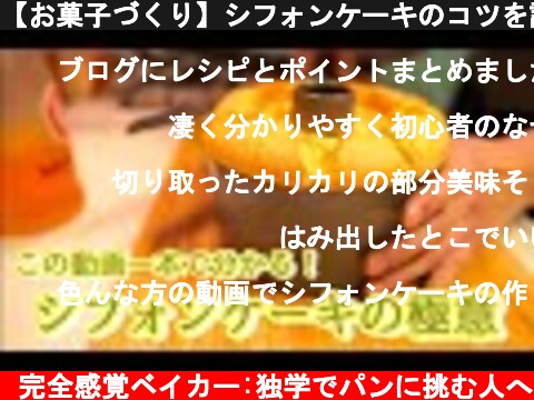 【お菓子づくり】シフォンケーキのコツを詳しく解説(Easy to make the chiffon cake)(難易度★)  (c) 完全感覚ベイカー:独学でパンに挑む人へ