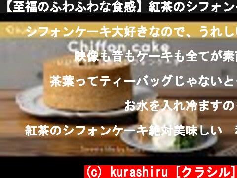 【至福のふわふわな食感】紅茶のシフォンケーキの作り方 Tea chiffon cake クラシル  (c) kurashiru [クラシル]