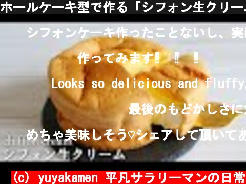 ホールケーキ型で作る「シフォン生クリーム」の作り方~chiffon cream  (c) yuyakamen 平凡サラリーマンの日常