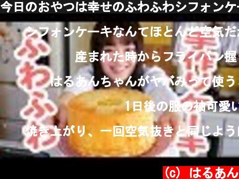 今日のおやつは幸せのふわふわシフォンケーキ!  (c) はるあん