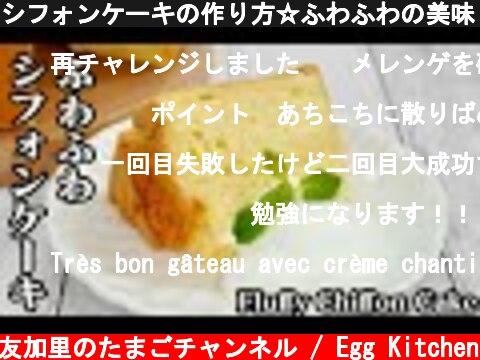 シフォンケーキの作り方☆ふわふわの美味しいシフォンケーキに仕上げる基本のコツをご紹介します♪-How to make Chiffon Cake-【料理研究家ゆかり】【たまごソムリエ友加里】  (c) 料理研究家 友加里のたまごチャンネル / Egg Kitchen