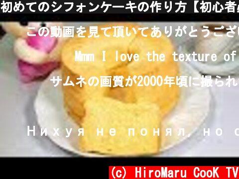 初めてのシフォンケーキの作り方【初心者必見!】これであなたもプロの味How to make a chiffon cake For the first time make chiffon cake  (c) HiroMaru CooK TV