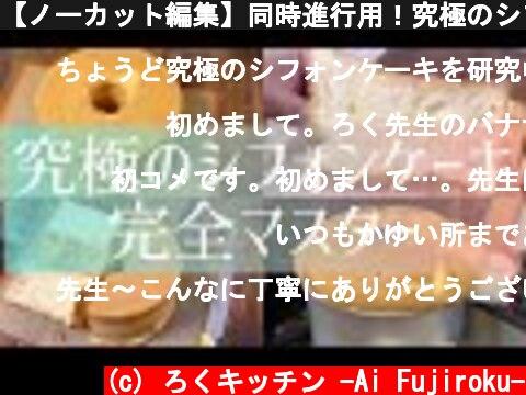 【ノーカット編集】同時進行用!究極のシフォンケーキ完全マスター  (c) ろくキッチン -Ai Fujiroku-
