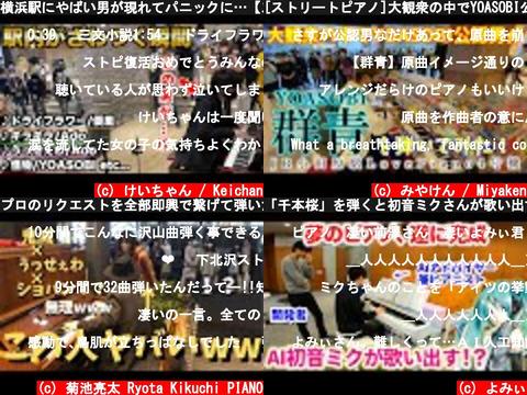 ストリートピアノ-けいちゃん-ハラミちゃん-よみぃさん-など