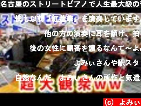 名古屋のストリートピアノで人生最大級の奇跡が起きました... byよみぃ【金山総合駅グランドピアノ】  (c) よみぃ