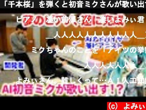 「千本桜」を弾くと初音ミクさんが歌い出す夢のピアノ、遂にリリース!byよみぃ【プロジェクトセカイ・ピアノ】  (c) よみぃ