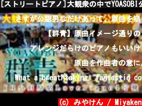 [ストリートピアノ]大観衆の中でYOASOBI公認男が「群青」を弾いてみた![JR小田原駅LovePiano]  (c) みやけん / Miyaken