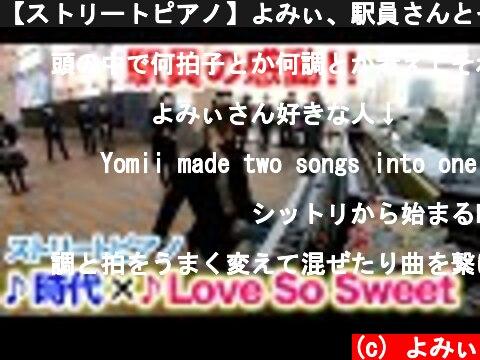 【ストリートピアノ】よみぃ、駅員さんとそのお母さんの為に時代の違う2曲を混ぜて弾いた結果...  Japanese Street Piano Performance.  (c) よみぃ