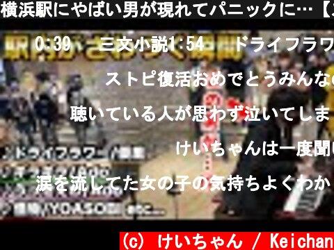横浜駅にやばい男が現れてパニックに…【ストリートピアノ】  (c) けいちゃん / Keichan