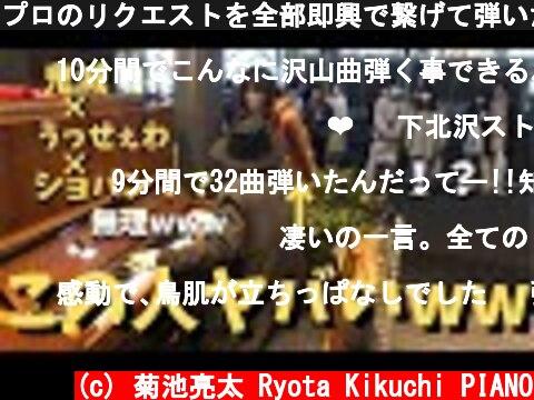 プロのリクエストを全部即興で繋げて弾いたら街が大変な事にwwwwww【ストリートピアノ】A man who responds to all professional requests  (c) 菊池亮太 Ryota Kikuchi PIANO