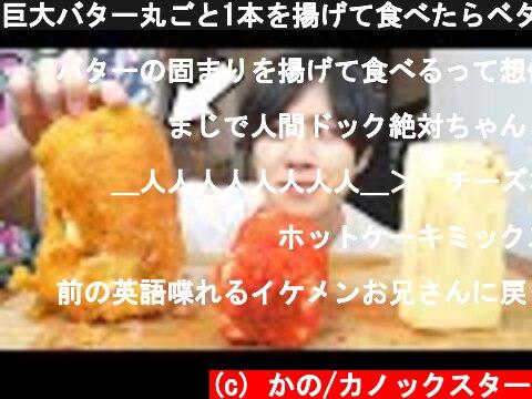巨大バターを丸ごと1本を揚げて食べる(おすすめ動画)