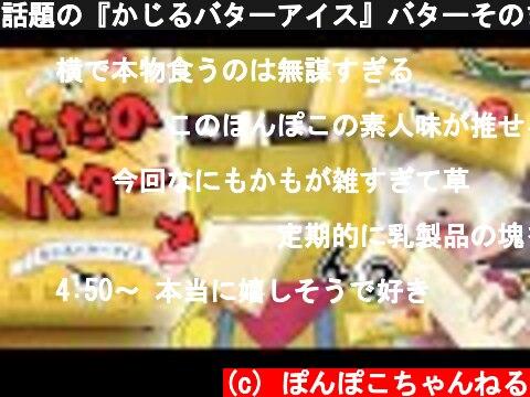 話題の『かじるバターアイス』ドッキリ(おすすめ動画)