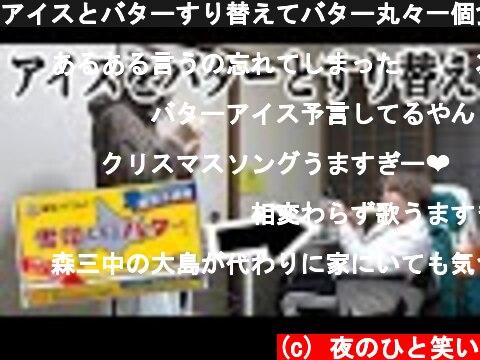 赤城乳業バターアイスvs雪印バター(おすすめ動画)