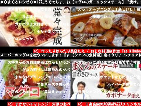マグロを使った簡単料理レシピ