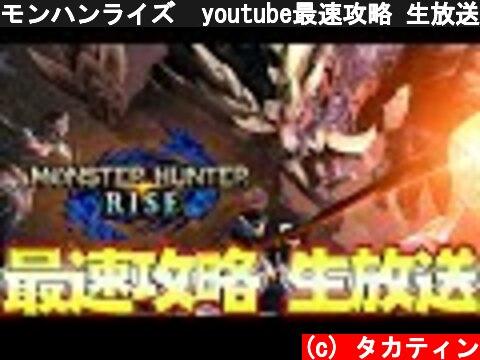 MHRise:モンスターハンターライズ-youtube最速攻略-(おすすめ動画)