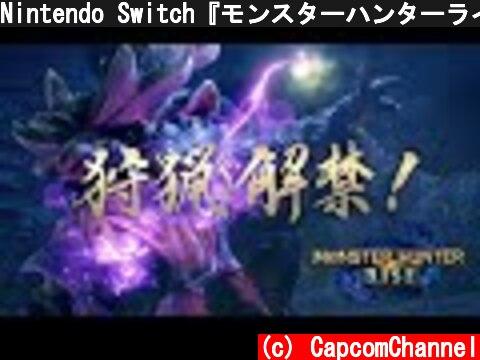 Nintendo Switch『モンスターハンターライズ』狩猟解禁映像(おすすめ動画)