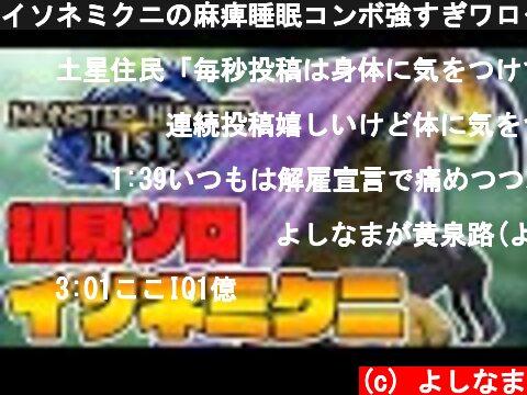 よしなまさんのモンハンライズ全クエ制覇(おすすめ動画)