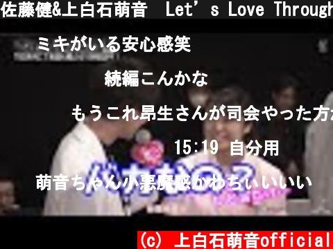 佐藤健&上白石萌音  Let's Love Through to the End  (c) 上白石萌音official