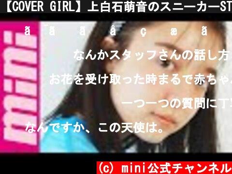【COVER GIRL】上白石萌音のスニーカーSTYLE【HAPPY BIRTHDAY♡】  (c) mini公式チャンネル