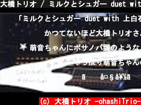 大橋トリオ / ミルクとシュガー duet with 上白石萌音 (Music Video)  (c) 大橋トリオ -ohashiTrio-