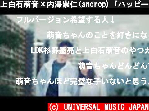 上白石萌音×内澤崇仁(androp)「ハッピーエンド」MV (ショートVer.)  (c) UNIVERSAL MUSIC JAPAN