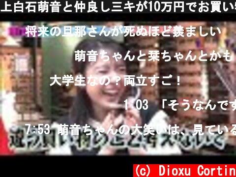 上白石萌音と仲良し三キが10万円でお買い物  (c) Dioxu Cortin