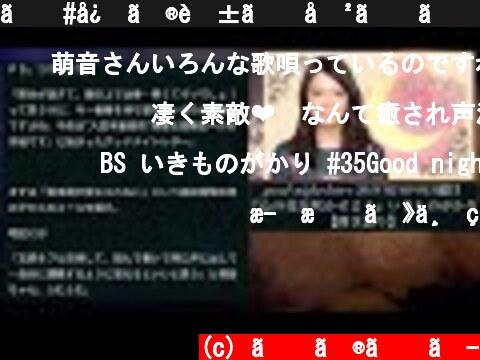 『#心の花を咲かせよう』#上白石萌音 さん本人弾き語り #MoneKamishiraishi good-night letter 2018/02/09 #いきものがかり #もねふみ  (c) ネギトロ