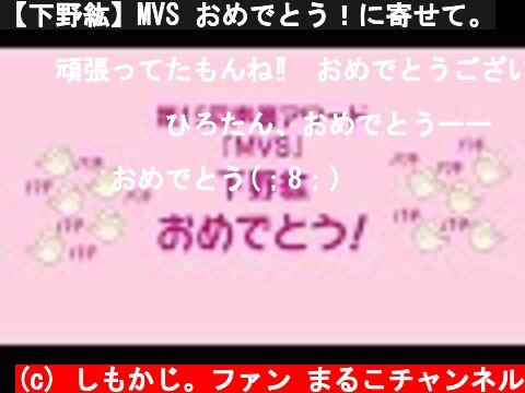 【下野紘】MVS おめでとう!に寄せて。  (c) しもかじ。ファン まるこチャンネル