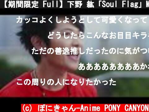 【期間限定 Full】下野 紘「Soul Flag」Music Video  (c) ぽにきゃん-Anime PONY CANYON