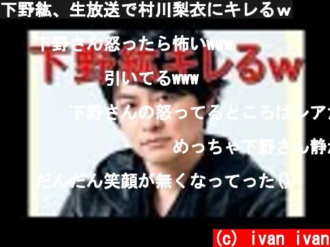 下野紘、生放送で村川梨衣にキレるw  (c) ivan ivan