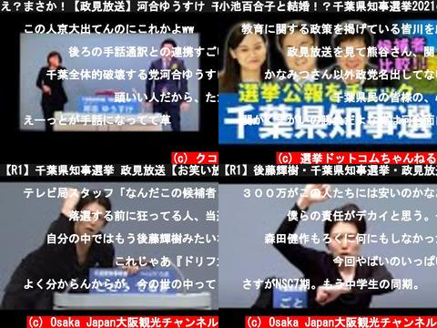 千葉県知事選挙、2021年政見放送などを見てみよう。