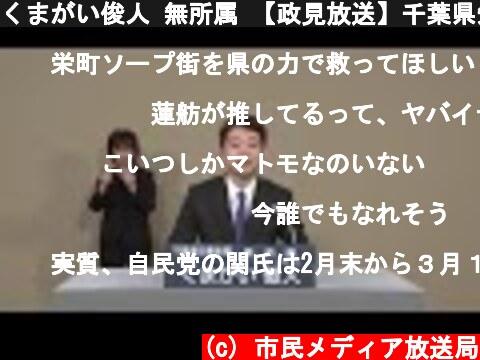 くまがい俊人 無所属 【政見放送】千葉県知事選挙2021(おすすめ動画)