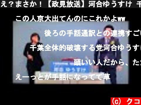 千葉県知事選挙 2021 河合ゆうすけ【政見放送】(おすすめ動画)