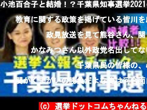 千葉県知事選挙 2021 誰がいい?(おすすめ動画)