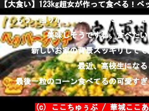 作って食べるペッパーランチ風ごはん【大食い】(おすすめ動画)