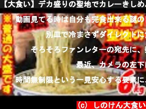 カレーきしめん大盛5.8kgの大食いチャレンジ(おすすめ動画)