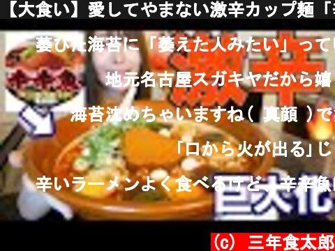 愛してやまない激辛カップ麺「辛辛魚」をデカ盛りに【大食い】(おすすめ動画)