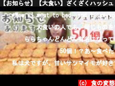 ハッシュドポテトの大食いチャレンジ(おすすめ動画)